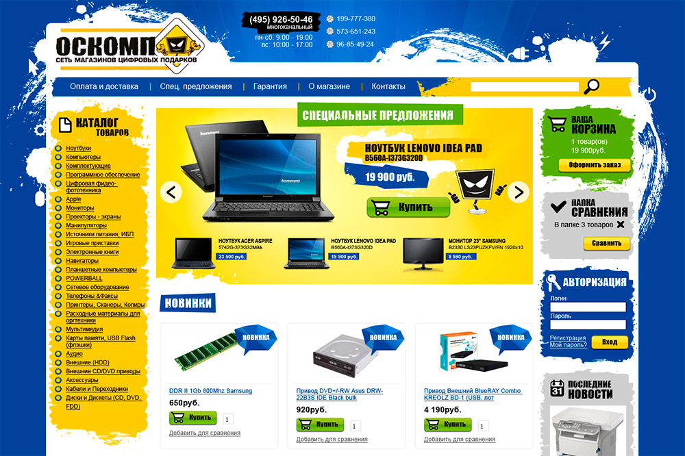 site-internet-shop